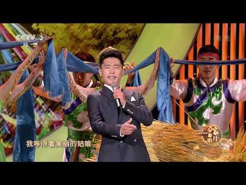 [2018万家邀明月] 歌曲《敖包相会》 演唱:傲日其愣 董小涵 | CCTV综艺