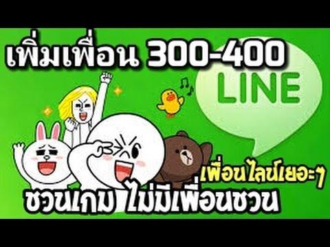 เพิ่มเพื่อนไลน์ ชวนเกม ในวันเดียว300-400 คน ต่อวัน