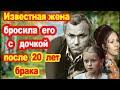 ЛЕОНИД НЕВЕДОМСКИЙ/Как сложилась судьба актера,который сам воспитал свою дочь/ Кем она стала/