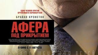 «Афера под прикрытием» — фильм в СИНЕМА ПАРК