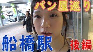 【船橋】夏に食べたい! 船橋パン巡り~後編~【千葉】