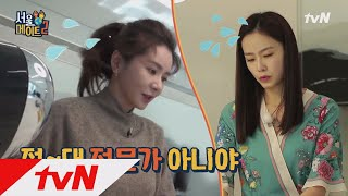 seoulmate2 시작부터 절대 위기!! 김없는 김밥에 이은 전설의 떡밥 탄생! 181210 EP.1
