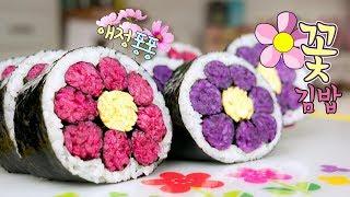 figcaption 소풍도시락♥ 사랑이 샘솟는 알록달록 꽃김밥 만들기! - 더스쿱 : Flower lunch box, 花のお弁当