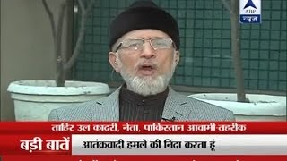 Ts Solution Is In Dialogue With An Open Mind And Heart  Tahir Ul Qadri Pak Politician O