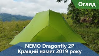 Кращий намет 2019. NEMO Dragonfly 2P. Огляд