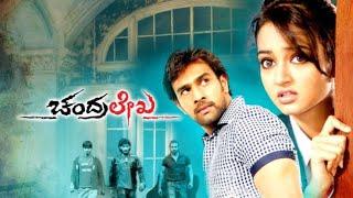 Chandralekha Kannada Movie | I Just Love You Baby | Chiranjeevi Sarja,Saanvi