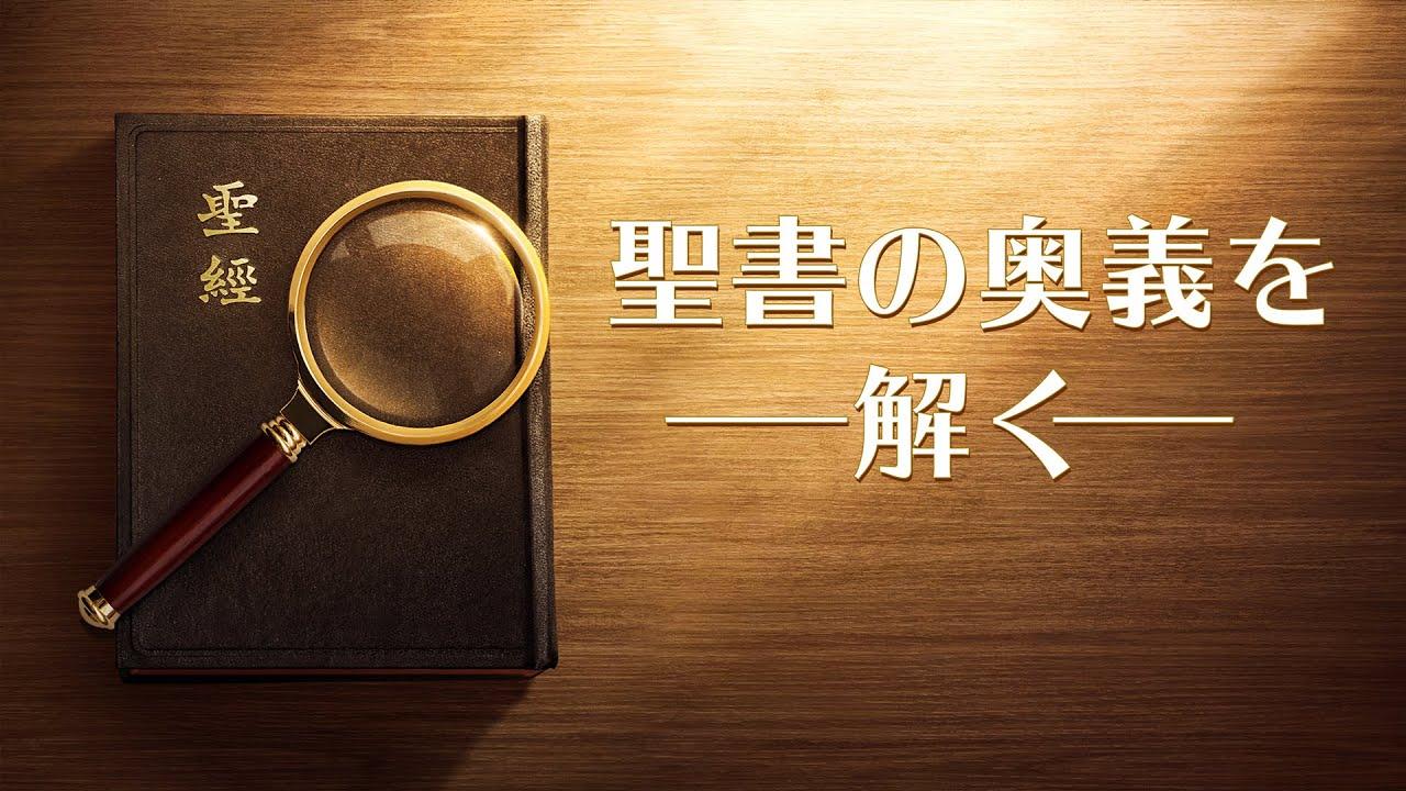 聖書の内幕を解く「聖書の奥義を解く」