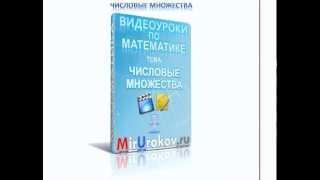 Числовые множества - MirUrokov.ru - Видеоурок по математике