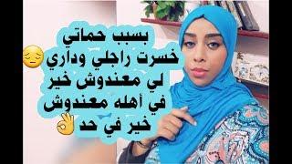 نوضو باركة من العكز روتيني لتنظيف البيت  شهيوات لي رمضان2019حريرة المغربية بكل أسرارها.