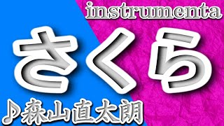 作詞/森山直太朗 作曲/森山直太朗 Attention · Content ID match PEDL...