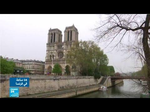 فرنسا: ترميم كاتدرائية نوتردام في باريس قد يتطلب ما بين 10 إلى 15 سنة!!