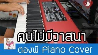 คนไม่มีวาสนา - ชรัส เฟื่องอารมณ์ Piano Cover by ตองพี