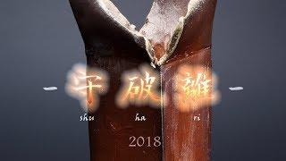 【備前焼】「桃蹊堂」18代木村桃山 木村英昭氏のオブジェ「守破離2018」成形〜完成まで