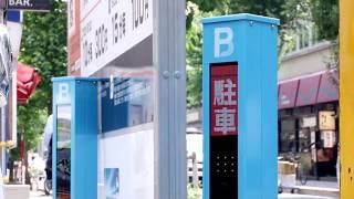 駐車場のデモ体験(BLUU Smart Parking) | ソフトバンクニュース