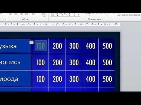 Как сделать свою игру в презентации