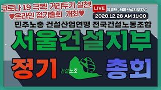 20201128 전국건설노동조합 서울건설지부 온라인 정…