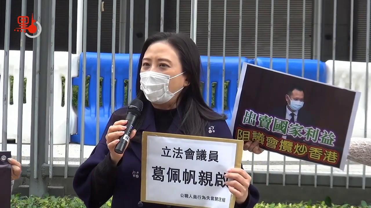 【#點直播】4月23日 民間團體聲討郭榮鏗涉嫌公職人員行為失當集會 - YouTube