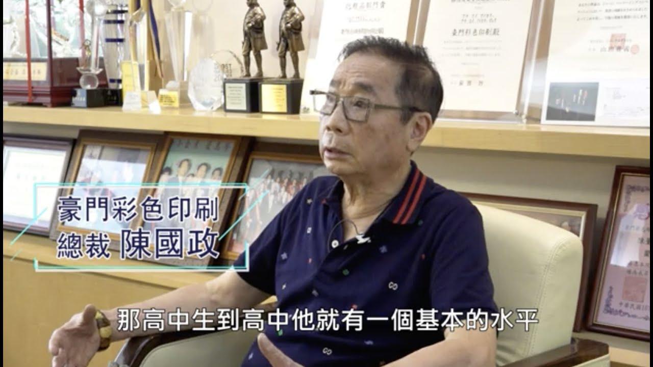 2020豪門盃國中足球菁英邀請賽宣傳_陳國政總裁訪問 - YouTube