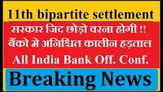 11th bipartite settlement latest news || AIBOC Latest News ||