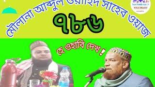 Gambar cover মৌলানা আব্দুল ওয়াহিদ সাহেব ওয়াজ Maulana Abdul Waheed Saheb maherpur waz bariknagar Paschim mohalla