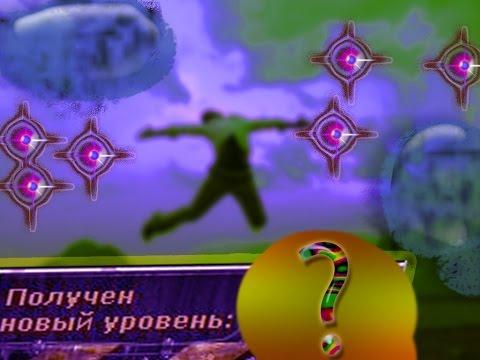 """Unit Online """"Лвл ап!"""""""