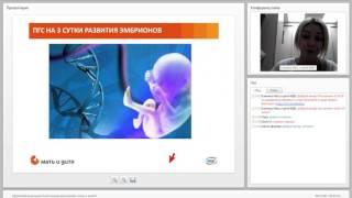 видео Преимплантационная генетическая диагностика