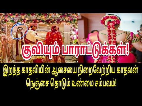 சற்றுமுன்பு இறந்த காதலியின் ஆசையை நிறைவேற்றிய காதலன்! | Tamil Trending Video | Tamil Viral Video