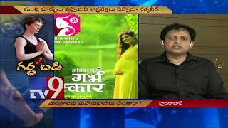 Babu Gogineni    Garbha Sanskar CDs need to be tested - TV9 Now