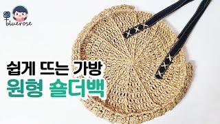 [코바늘] 히트스마일로 만든 여름 원형 숄더백! 코바늘…