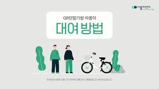 서울시 공공자전거 따릉이_QR단말기형_대여 방법썸네일