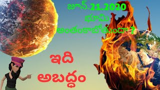 Is the world going to end on 21 June 2020| world will end on 21 June 2020 in telugu| Facts telugu lo