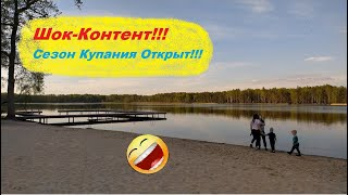 Как же круто отдохнули!!! Сезон купания открыт. Трешовый отдых на Белом озере 2020!!!
