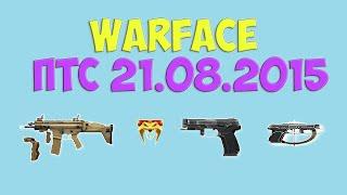 Warface: ПТС 21.08.2015