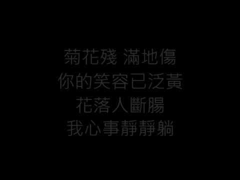 周杰倫【菊花台】歌詞版