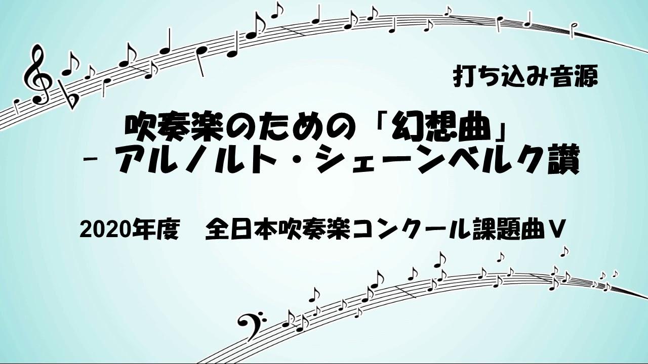 曲 2020 コンクール 課題 音源 吹奏楽