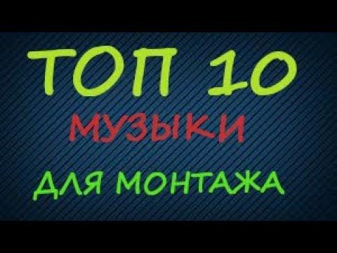 ТОП 10 МУЗЫКИ ДЛЯ МОНТАЖА ВИДЕО БЕЗ АВТОРСКИХ ПРАВ!
