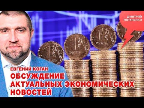 «Потапенко будит!», Евгений Коган, Обсуждение актуальных экономических новостей