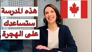 الهجرة الى كندا | هذه المدرسة ستساعدك على الهجرة مباشرة الى كندا #الهجرة #كندا #دراسة