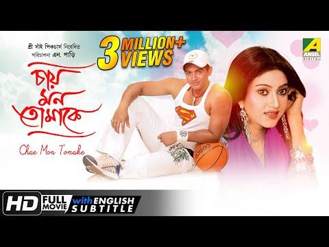 Chae Mon Tomake | চায় মন তোমাকে | Bengali Romantic Movie | English Subtitle | Varsha, Rishi Roy