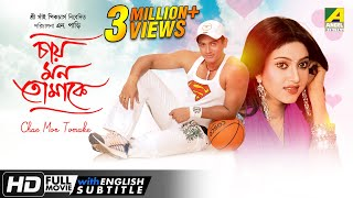 Chae Mon Tomake | চায় মন তোমাকে | Bengali Romantic Movie | English Subtitle | Varsha, Rishi Roy