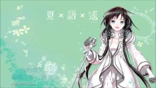【夏語遙】F.I.R. 飛兒樂團 - 你的微笑 【翻唱曲】