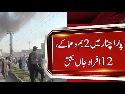 At least 10 killed, 70 injured in twin Parachinar explosions