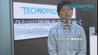 テクノプロ・デザイン社採用ビデオ