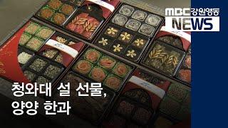 [뉴스리포트]  청와대 설 선물, 양양 한과 20011…