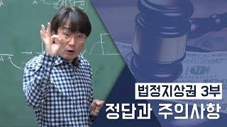 [부동산경매강의] 법정지상권 3부 결론. 정답과 주의사…