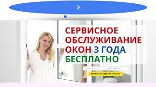 Пластиковые окна от производителя за 3 дня! окна-на-заказ-чебоксары.рф/