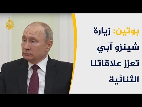 هل تنهي زيارة رئيس الوزراء الياباني الخلافات مع روسيا؟  - نشر قبل 7 ساعة