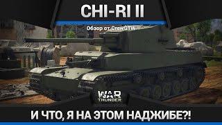 War Thunder - Обзор Chi-Ri II