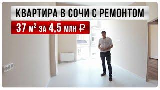 Квартира в Сочи на Мамайке с ремонтом 37 м² за 4,5 млн ₽ | купить квартиру в Сочи