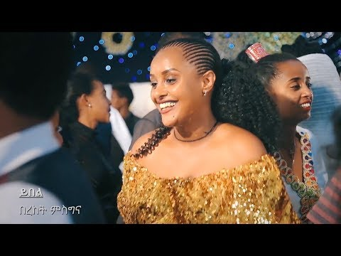 Bereket Msgna - Yibel /ይበል/ New Ethiopian Tigrigna Music (Official Video)